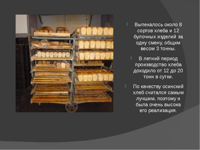Выпекалось около 8 сортов хлеба и 12 булочных изделий за одну смену, общим в...