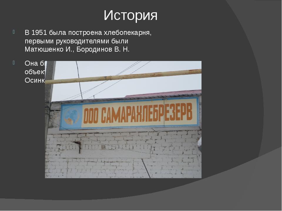 История В 1951 была построена хлебопекарня, первыми руководителями были Матюш...