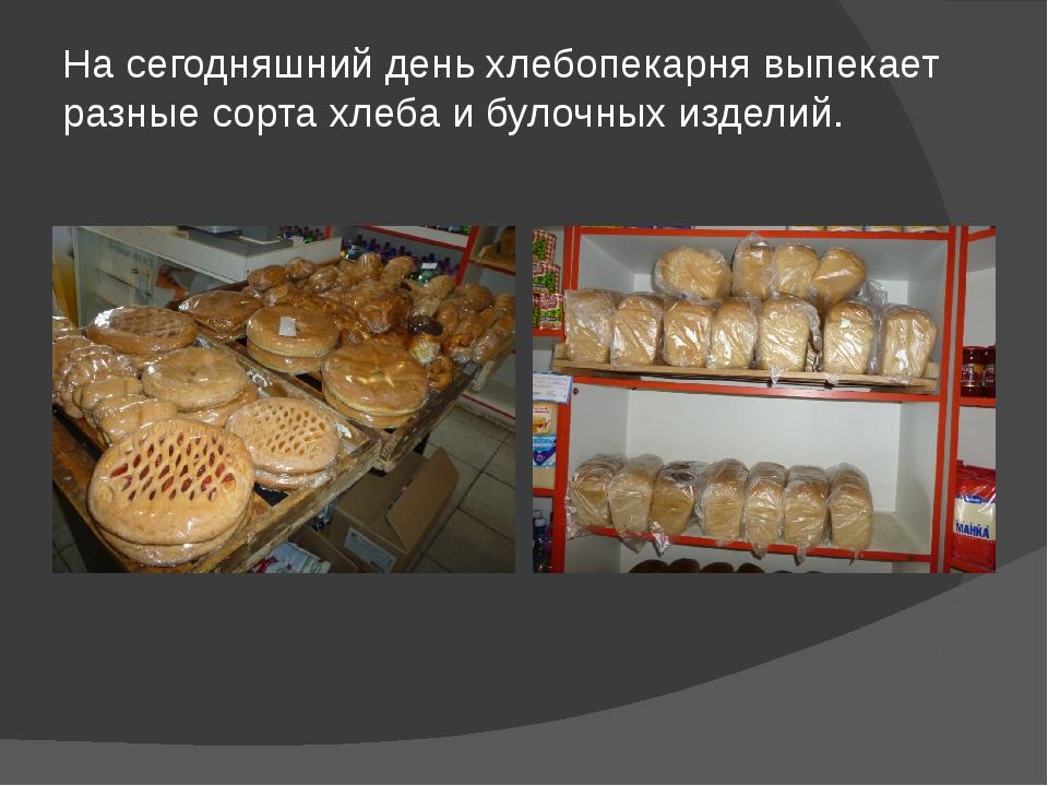 На сегодняшний день хлебопекарня выпекает разные сорта хлеба и булочных издел...