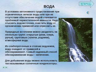 ВОДА В условиях автономного существования при ограниченных запасах воды или п