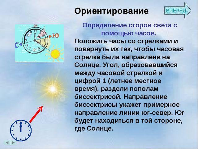 Ориентирование Определение сторон света с помощью часов. Положить часы со стр...