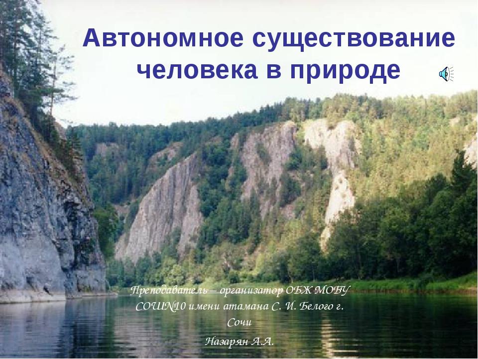 Автономное существование человека в природе Преподаватель – организатор ОБЖ М...