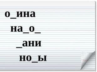о_ина на_о_ _ани но_ы