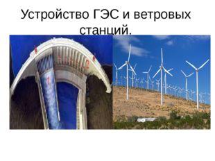Устройство ГЭС и ветровых станций.