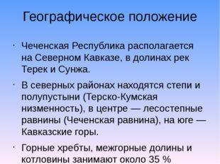 Географическое положение Чеченская Республика располагается на Северном Кавка