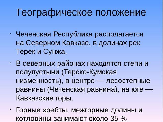 Географическое положение Чеченская Республика располагается на Северном Кавка...