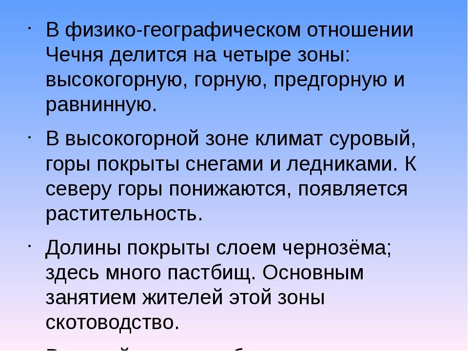 В физико-географическом отношении Чечня делится на четыре зоны: высокогорную,...