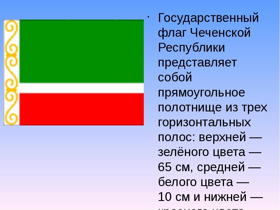 Государственный флаг Чеченской Республики представляет собой прямоугольное по...