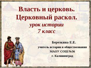 Власть и церковь. Церковный раскол. урок истории 7 класс Березкина Е.Е. учите
