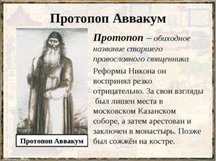 Протопоп Аввакум Протопоп – обиходное название старшего православного священн