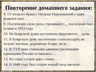 Повторение домашнего задания: 8. От второго брака с Наталье Нарышкиной у царя