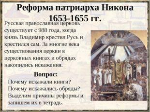 Реформа патриарха Никона 1653-1655 гг. Русская православная церковь существуе