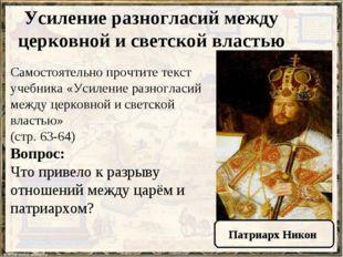 Патриарх Никон Самостоятельно прочтите текст учебника «Усиление разногласий