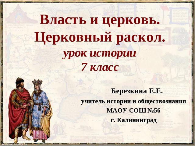 Власть и церковь. Церковный раскол. урок истории 7 класс Березкина Е.Е. учите...