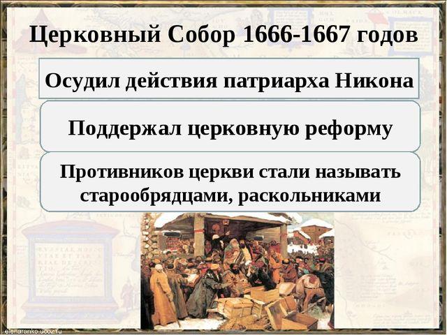 Церковный Собор 1666-1667 годов Осудил действия патриарха Никона Поддержал це...
