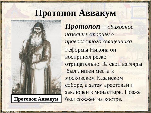 Протопоп Аввакум Протопоп – обиходное название старшего православного священн...