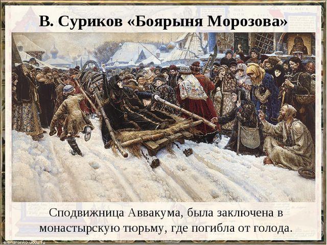 В. Суриков «Боярыня Морозова» Сподвижница Аввакума, была заключена в монастыр...