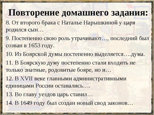 Повторение домашнего задания: 8. От второго брака с Наталье Нарышкиной у царя...