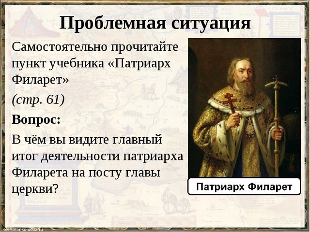 Проблемная ситуация Самостоятельно прочитайте пункт учебника «Патриарх Филаре...