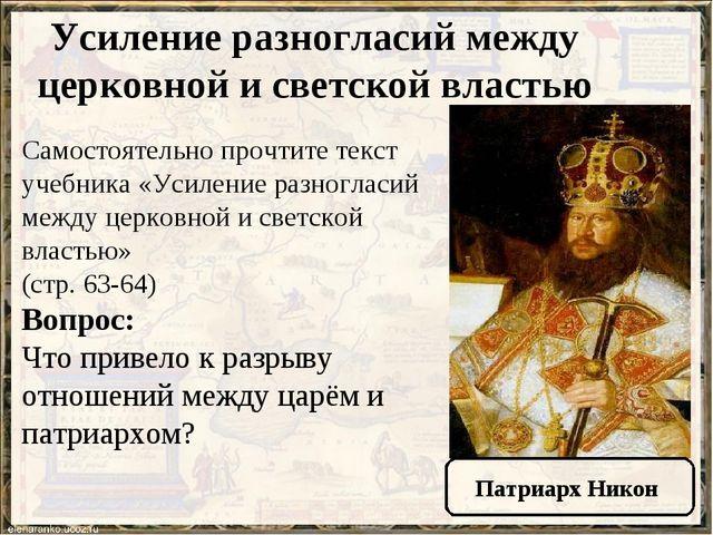 Патриарх Никон Самостоятельно прочтите текст учебника «Усиление разногласий...