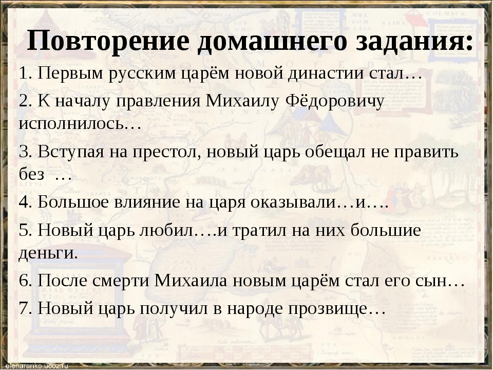 Повторение домашнего задания: 1. Первым русским царём новой династии стал… 2....