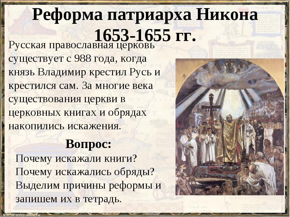 Реформа патриарха Никона 1653-1655 гг. Русская православная церковь существуе...