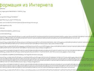 Информация из Интернета http://riddle-middle.ru/zagadki/cifry/ http://www.qps