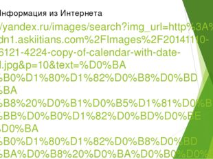 Информация из Интернета https://yandex.ru/images/search?img_url=http%3A%2F%2F