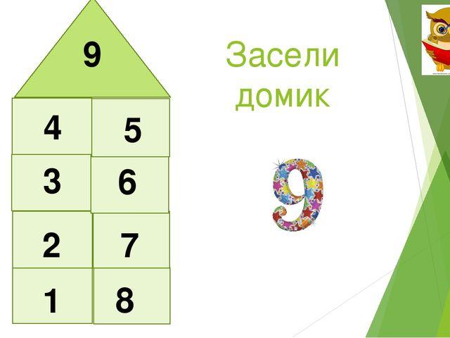 Засели домик 1 8 2 7 9 3 6 5 4