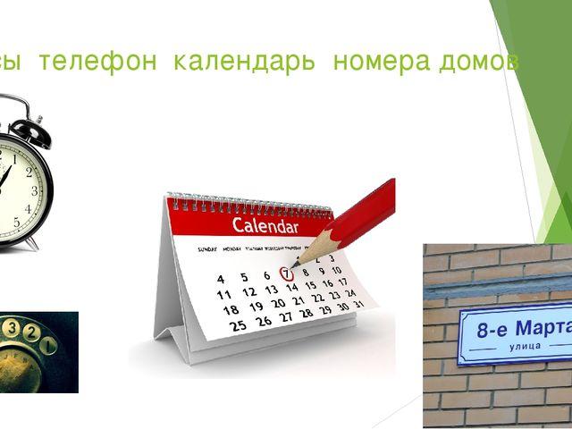 Часы телефон календарь номера домов