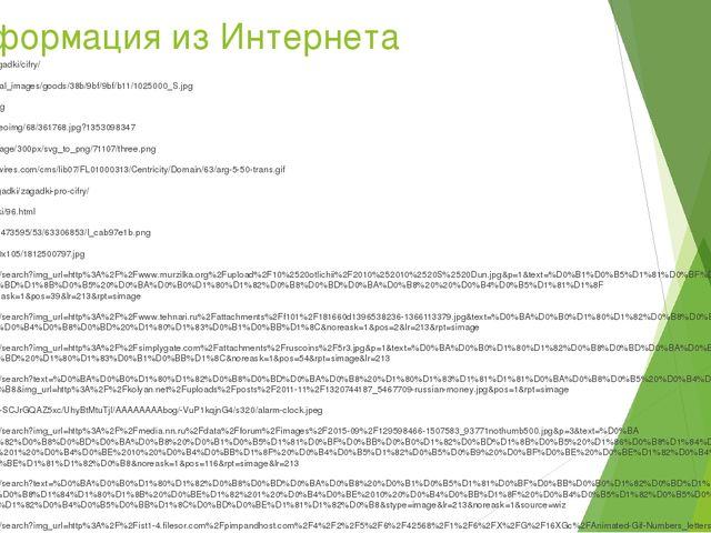 Информация из Интернета http://riddle-middle.ru/zagadki/cifry/ http://www.qps...