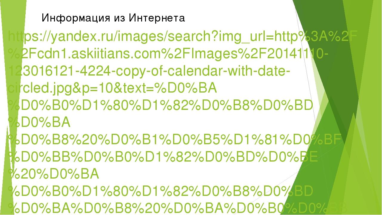 Информация из Интернета https://yandex.ru/images/search?img_url=http%3A%2F%2F...