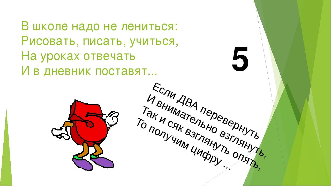 В школе надо не лениться: Рисовать, писать, учиться, На уроках отвечать И в д...