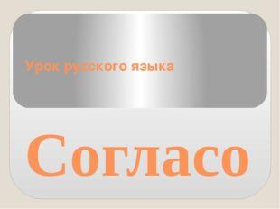 Урок русского языка Согласование имен прилагательных с именами существительны