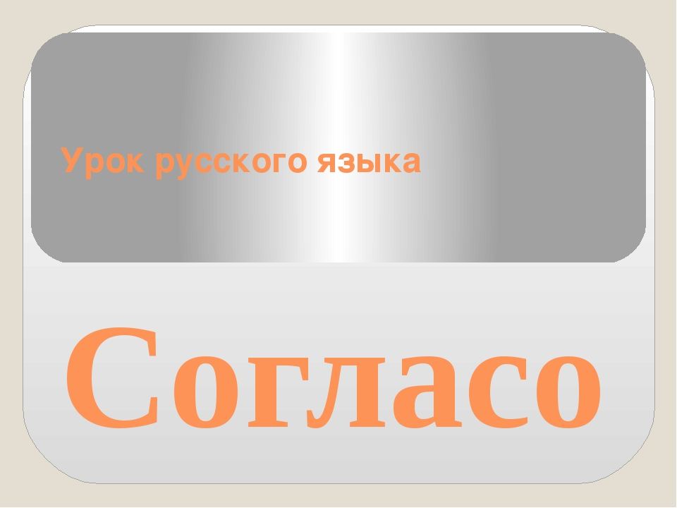 Урок русского языка Согласование имен прилагательных с именами существительны...