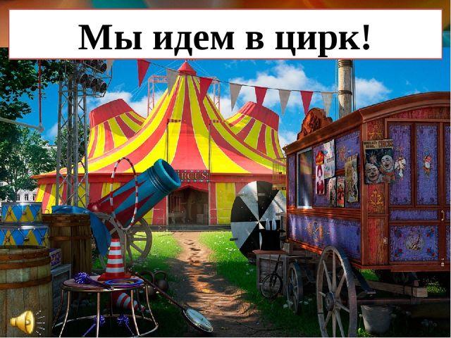 Мы идем в цирк!