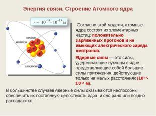 Согласно этой модели, атомные ядра состоят из элементарных частиц: положител