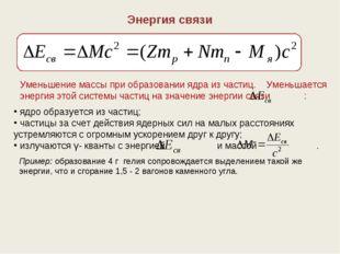 Уменьшение массы при образовании ядра из частиц. Уменьшается энергия этой сис