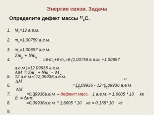 Определите дефект массы 126C. Мя=12 а.е.м. mp=1,00759 а.е.м. mn=1,00897 а.е.м