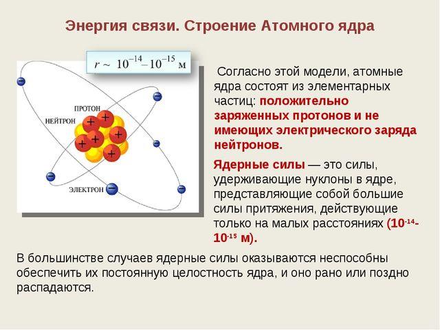Согласно этой модели, атомные ядра состоят из элементарных частиц: положител...