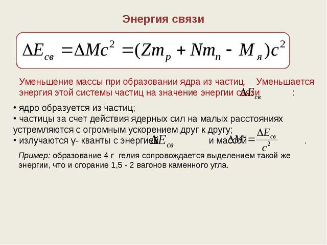 Уменьшение массы при образовании ядра из частиц. Уменьшается энергия этой сис...