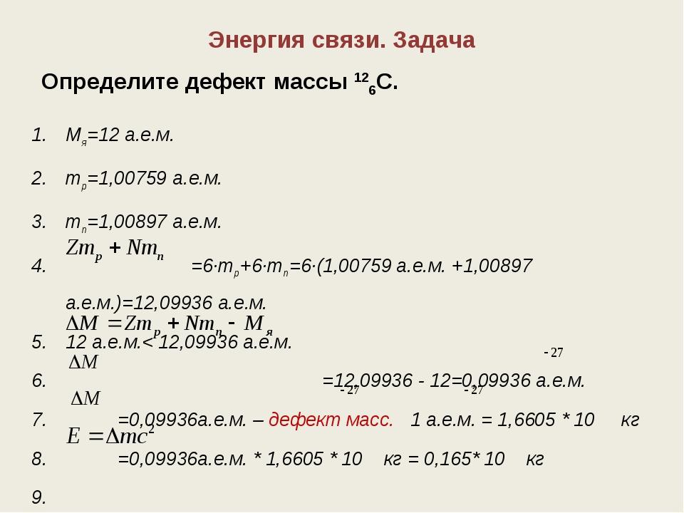 Определите дефект массы 126C. Мя=12 а.е.м. mp=1,00759 а.е.м. mn=1,00897 а.е.м...