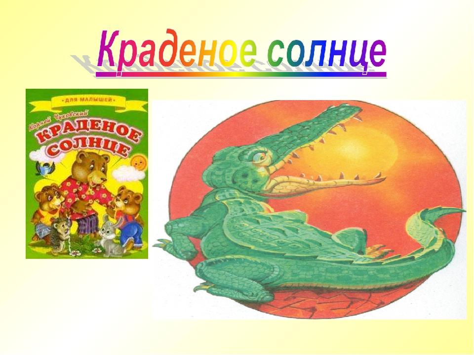 Горе! Горе! Крокодил Солнце в небе проглотил! Наступила темнота Не ходи за во...
