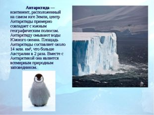 Антарктида— континент, расположенный на самом юге Земли, центр Антарктиды п