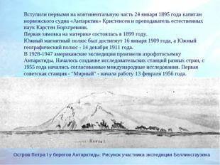 Вступили первыми на континентальную часть 24 января 1895 года капитан норвежс