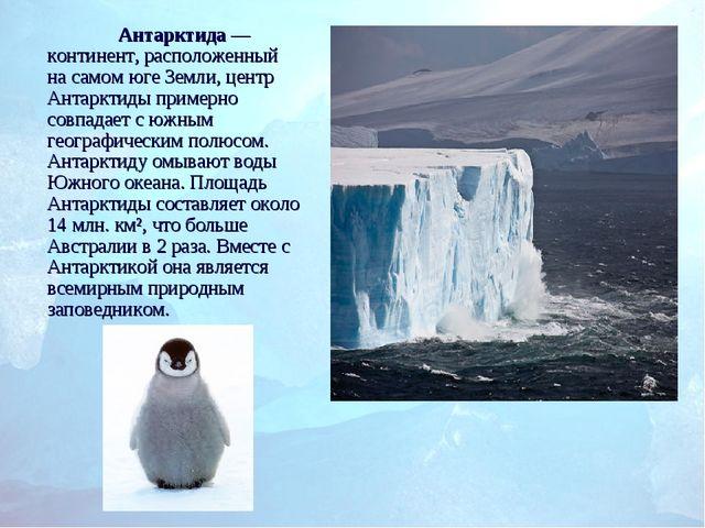 Антарктида— континент, расположенный на самом юге Земли, центр Антарктиды п...