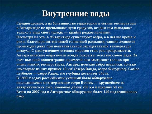 Внутренние воды Среднегодовые, а на большинстве территории и летние температу...