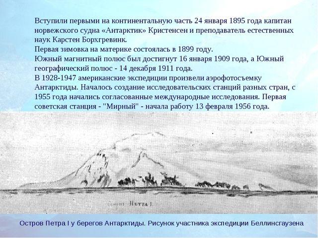 Вступили первыми на континентальную часть 24 января 1895 года капитан норвежс...