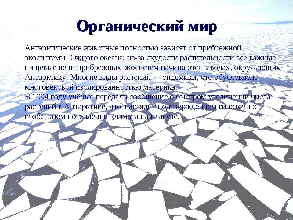 Органический мир Антарктические животные полностью зависят от прибрежной экос...