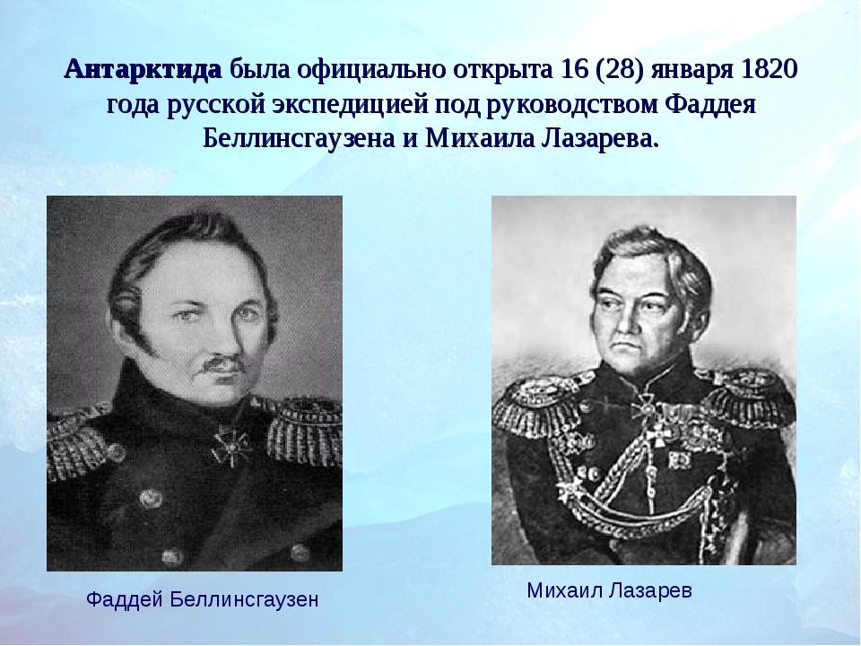 Антарктида была официально открыта 16(28) января 1820 года русской экспедици...